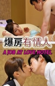A job at love hotel Erotik Film izle